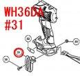 日立 WH36DA用 フック