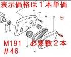 ナベ小ネジM4×25 ベルトカバー/ハンドルカバー取付用 1900B/BA,M191等用