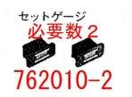 セットゲージ LP1802C,LP2512C等標準付属品