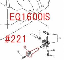 コックレバー EG1600IS用