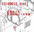 ボルト(カバー) EG1600IS用