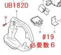 タッピングスクリュー UB142,143,UB182,183用