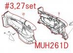 MUH261D,MUM165D用ハウジングセット品