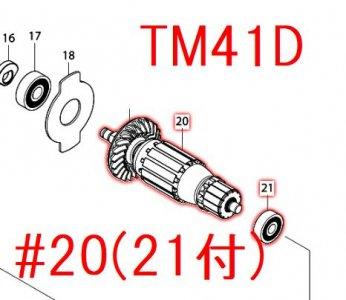 アーマチュア14.4V  TM41D用