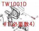 六角穴付ボルトM5×35WR付 TW1001D等用