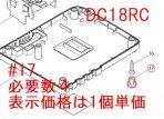 キャップ13 充電器DC18RA/B,DC18RC等対応