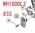 日立 WH14DDL2,WH18DDL2標準付属 フック