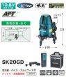 充電式屋外屋内兼用 レーザー墨出し器SK20GD(受光器バイスケース付)