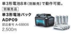 単3形電池パックADP09   A-68806