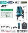 在庫限定特価 充電式屋外屋内兼用 レーザー墨出し器SK40GD(受光器バイスケース付)