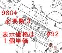 コンプレッションスプリング7  研磨機9804等用