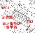 ツマミネジ6×62  研磨機9804,98201用