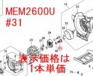 MEM2600U/L/W用クラッチボルト