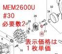 MEM2600U/L/W用ワッシャ(クラッチ) DA00000400