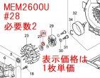 MEM2600U/L/W用ワッシャ(クラッチ) DA00000398