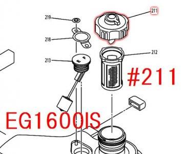 キャップアッセンブリ EG1600IS用