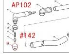 AP102用 カップ