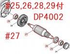 DP4002用 アーマチュア100-115V
