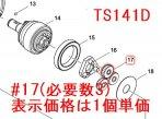 TS131D,TS141D用スパーギヤ22