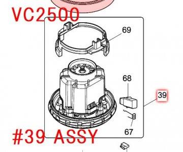 モータアッセンブリ  VC0840,VC2500,VC860D等用