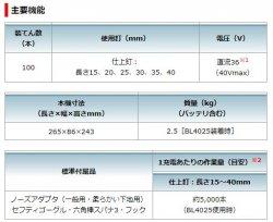 40Vmax 40mm充電式仕上釘打 FN001GRD
