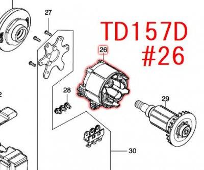 TD157D用 ステーター