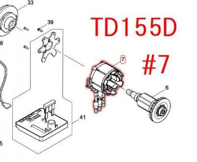 TD155D用 ステーター