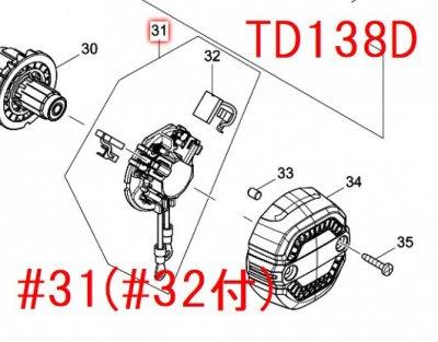 ブラシホルダコンプリート(ブラシ付) TD138D,TD149D用
