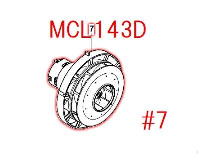 モーターアッセンブリ MCL143D用