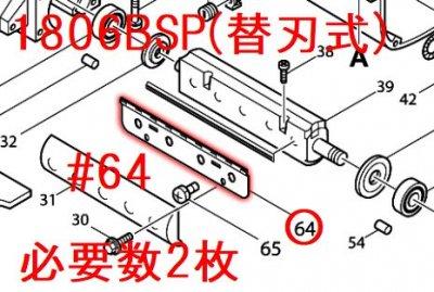 1806BSP用 セットプレート