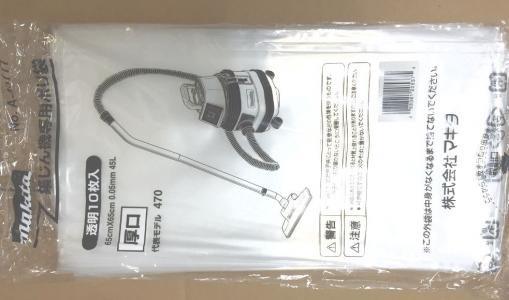 集塵機用ポリ袋(45L/10枚入) 650×650mm A-45777