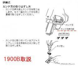82mmカンナ ドラムプレート2個入 1900B,KP140/180,M191等対応