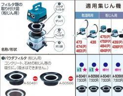 集塵機用パウダフィルタ A-50566 438,439P,491P,490,490S用