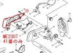 トップハンドルカバー ME230T用