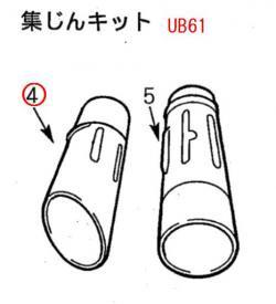 UB61用吸引ノズルB
