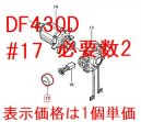 ホルダキャップ 6919,M693D等対応