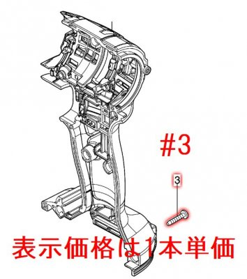 タッピンネジPT3×16 ハウジング用