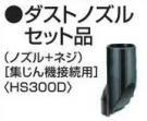ダストノズルセット品(ノズル+ネジ) HS300D用 A-51817