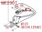 ME230T用 イグニッションコイルアッセンブリ
