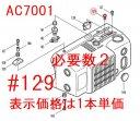 +トラス小ネジ4×8 AC1201,AC9031等カバー用