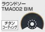 <img class='new_mark_img1' src='https://img.shop-pro.jp/img/new/icons51.gif' style='border:none;display:inline;margin:0px;padding:0px;width:auto;' />ラウンドソーTMA002 BIM A-56203