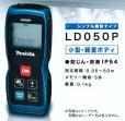 レーザー距離計LD050P