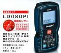レーザー距離計LD080PI 傾斜センサー付