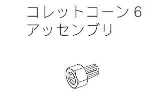 コレットコーン6アッセンブリ RP0910用