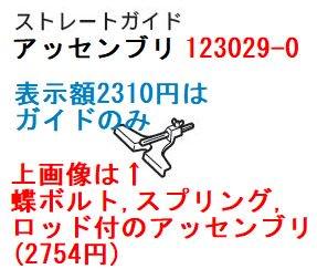 12mmルータ 3600HA用ストレートガイド/アッセンブリ
