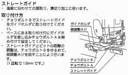 ストレートガイド 3612/C,RP1801,RP2301FC標準付属品