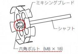 六角ボルトM8×18 UT1301/2/3/4/5用