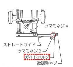 RP1801,RP2301FC用 ガイドホルダアッセンブリ