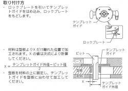 テンプレットガイド16 3612/C,RP1801,RP2301FC用