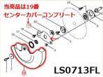 センターカバーコンプリート LS0713FL等対応